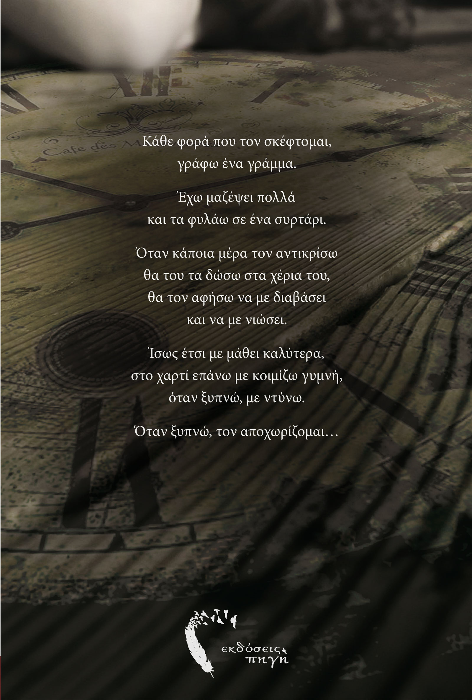 30ημέρες, κοιμήσου Νεφέλη, να σωθείς…, Νίκη Ταγκάλου, Εκδόσεις Πηγή - www.pigi.gr