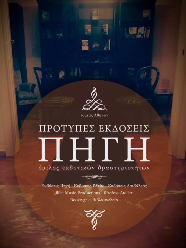 Εκδόσεις Πηγή - www.pigi.gr