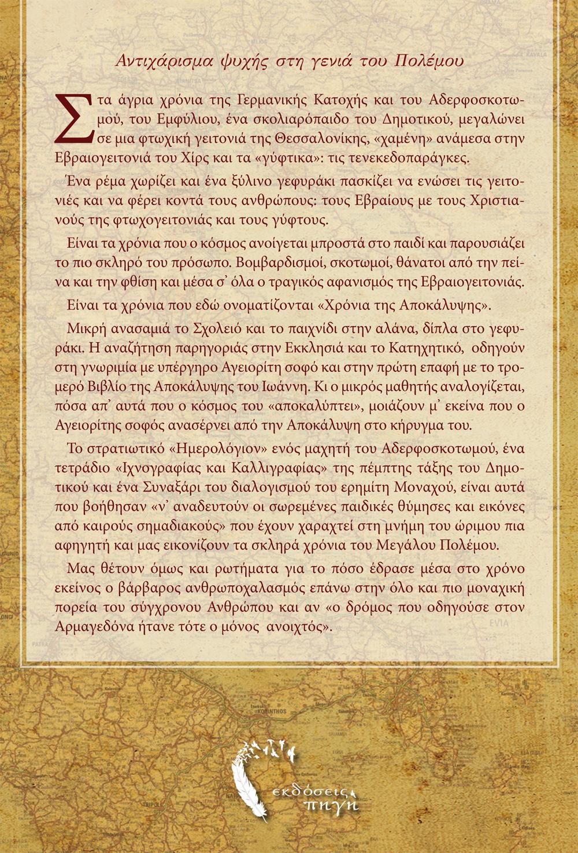 Το Γεφυράκι, Βασίλης Θωμαΐδης, Εκδόσεις Πηγή - www.pigi.gr