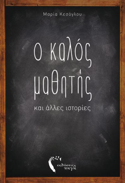 Ο Καλός Μαθητής, Μαρία Κεσόγλου, Εκδόσεις Πηγή - www.pigi.gr