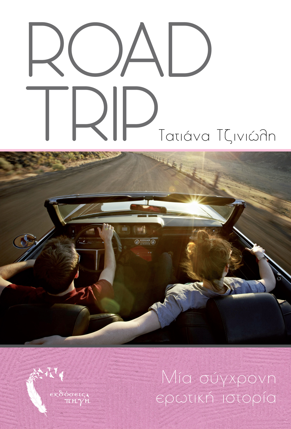Road Trip, Τατιάνα Τζινιώλη, Εκδόσεις Πηγή - www.pigi.gr