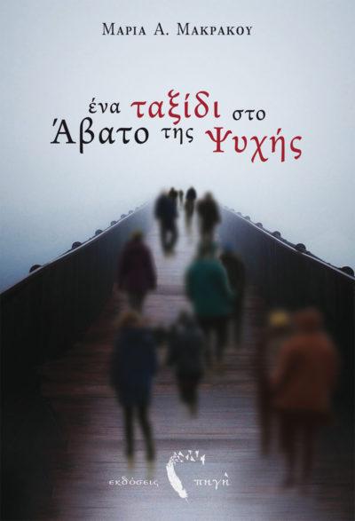 Ένα Ταξίδι στο Άβατο της Ψυχής, Μαρία Μακράκου, Εκδόσεις Πηγή - www.pigi.gr