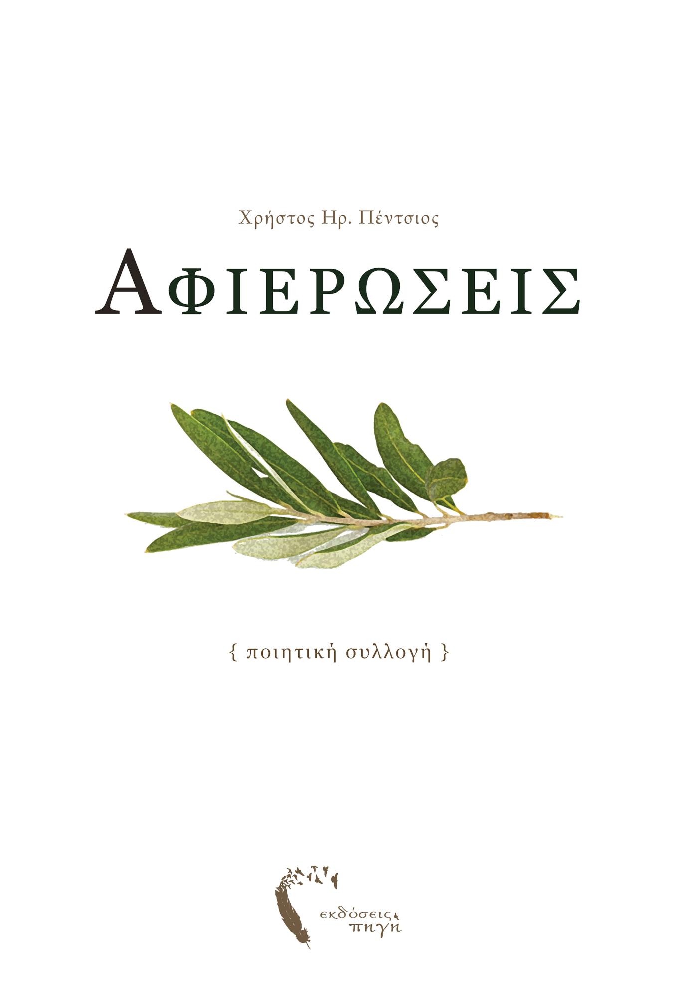 Αφιερώσεις, Χρήστος Ηρ. Πέντσιος, Εκδόσεις Πηγή - www.pigi.gr