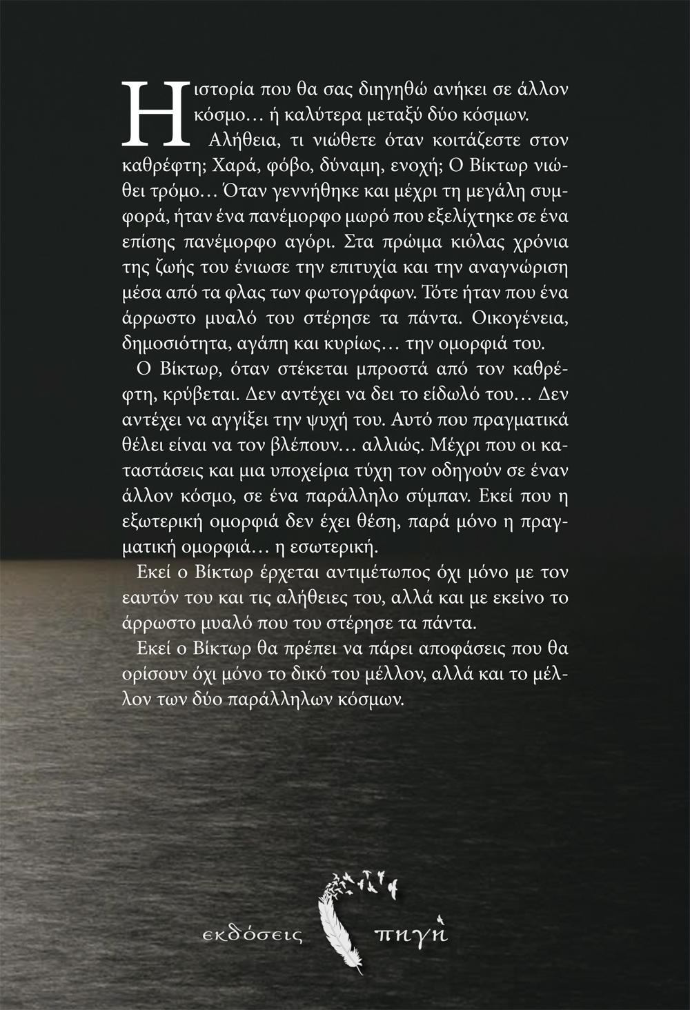 Δες με αλλιώς, Νεκτάριος-Παναγιώτης Μπουτεράκος, Εκδόσεις Πηγή - www.pigi.gr
