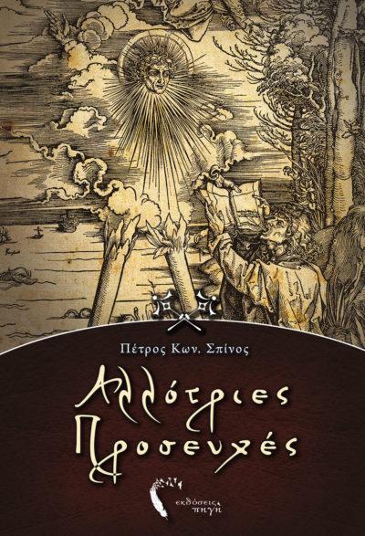 Αλλότριες Προσευχές, Πέτρος Σπίνος, Εκδόσεις Πηγή - www.pigi.gr