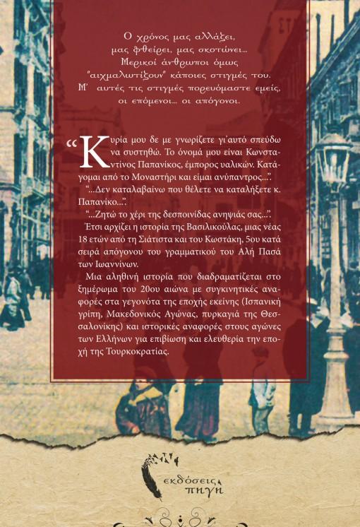 Ο Πέμπτος Απόγονος, Φανή Μέλφου – Γραμματικού, Εκδόσεις Πηγή - www.pigi.gr