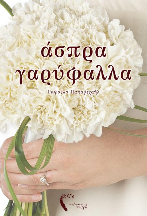 Άσπρα Γαρύφαλλα, Ραφαέλα Παπαμιχαήλ, Εκδόσεις Πηγή - www.pigi.gr