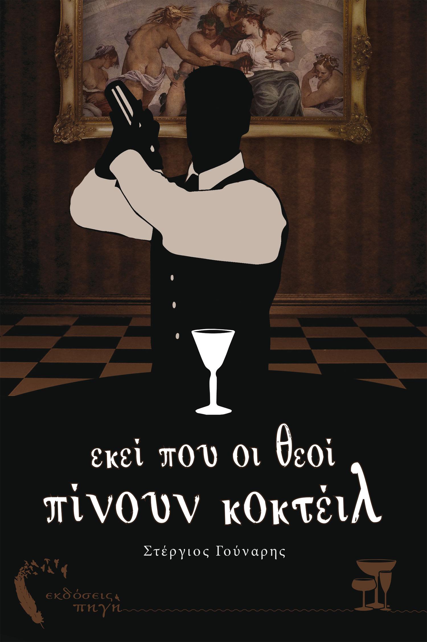 Εκεί που οι θεοί πίνουν κοκτέιλ, Στέργιος Γούναρης, Εκδόσεις Πηγή - www.pigi.gr