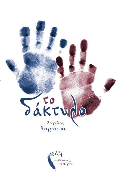 Το Δάκτυλο, Άγγελος Χαριάτης, Εκδόσεις Πηγή - www.pigi.gr
