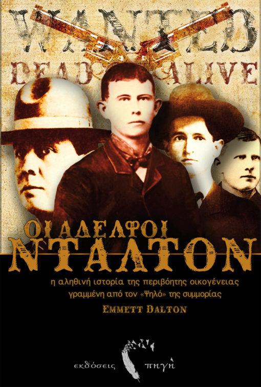 Οι Αδελφοί Ντάλτον, Emmett Dalton, Εκδόσεις Πηγή - www.pigi.gr