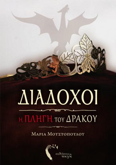 Διάδοχοι, Η Πληγή του Δράκου, Μαρία Μουστοπούλου, Εκδόσεις Πηγή - www.pigi.gr