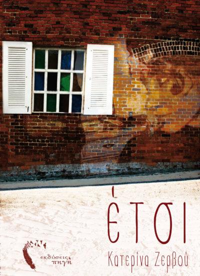 Έτσι…, Κατερίνα Ζερβού, Εκδόσεις Πηγή - www.pigi.gr