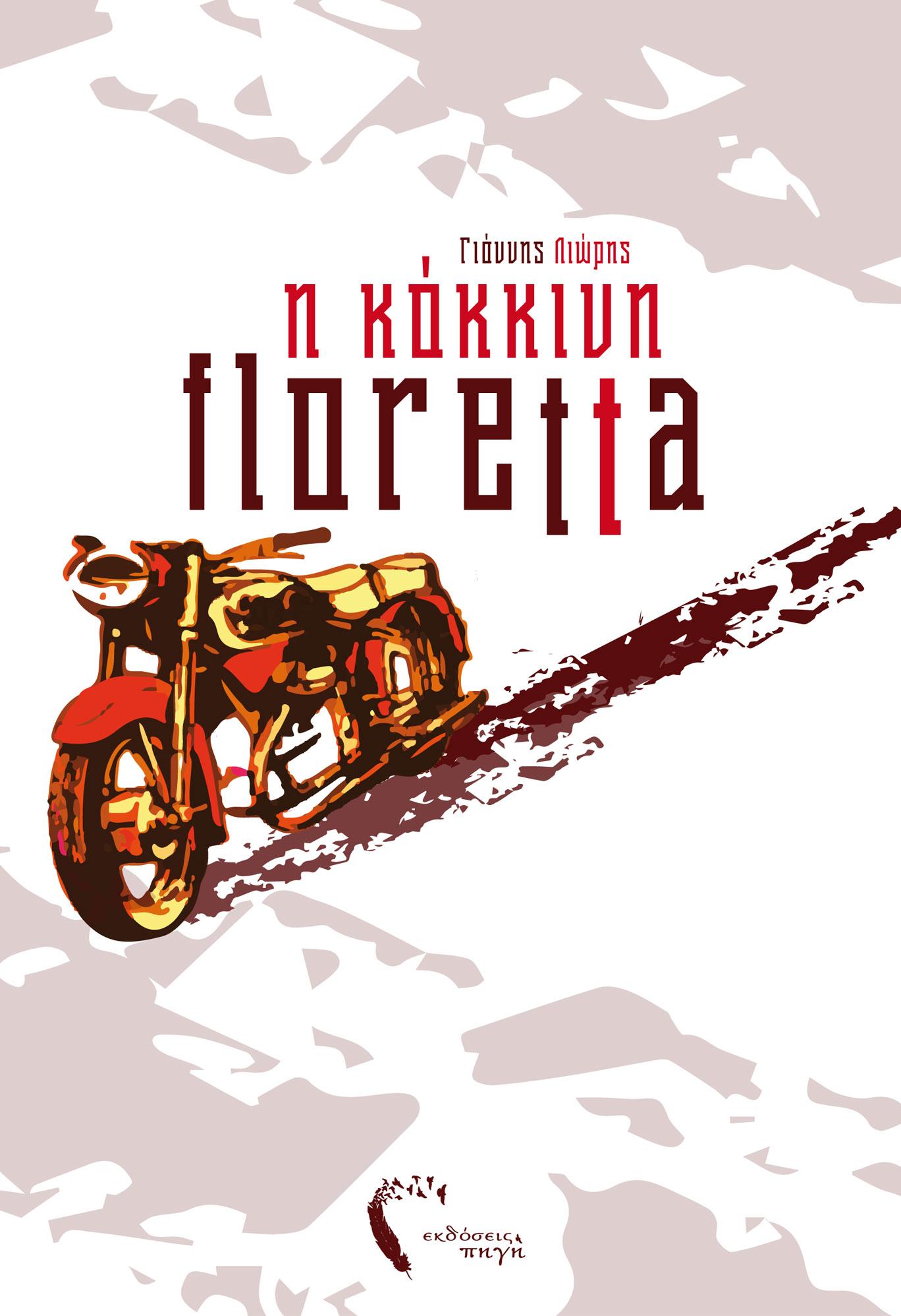 Η κόκκινη floretta, Γιάννης Λιώρης, Εκδόσεις Πηγή - www.pigi.gr