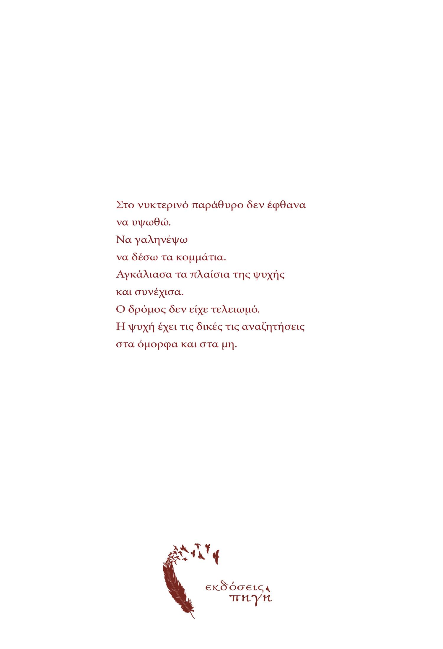 Οι Λέξεις της Γλυκαυγής, Γιώργος Βασιλόπουλος, Εκδόσεις Πηγή - www.pigi.gr