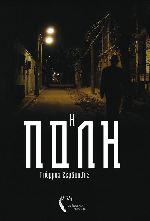 Η Πόλη, Γιώργος Ζερβούδης, Εκδόσεις Πηγή - www.pigi.gr