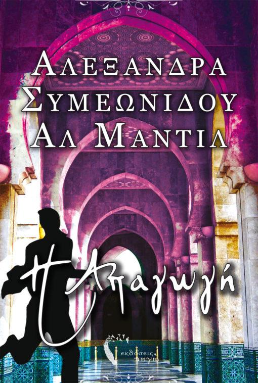 Η Απαγωγή, Αλεξάνδρα Συμεωνίδου Αλ Μαντίλ, Εκδόσεις Πηγή - www.pigi.gr
