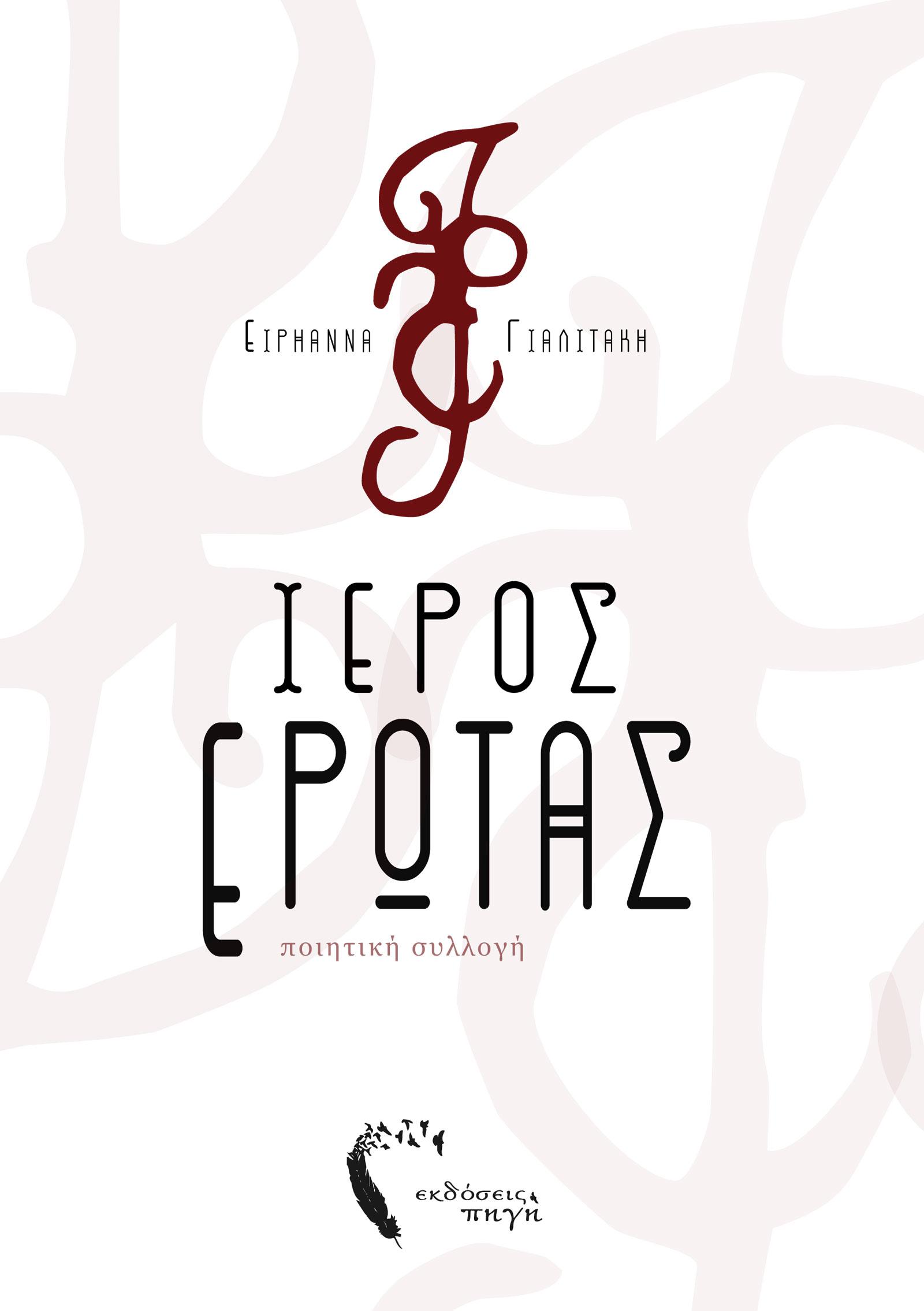 Ιερός Έρωτας, Ειρηάννα Γρ. Γιαλιτάκη, Εκδόσεις Πηγή - www.pigi.gr