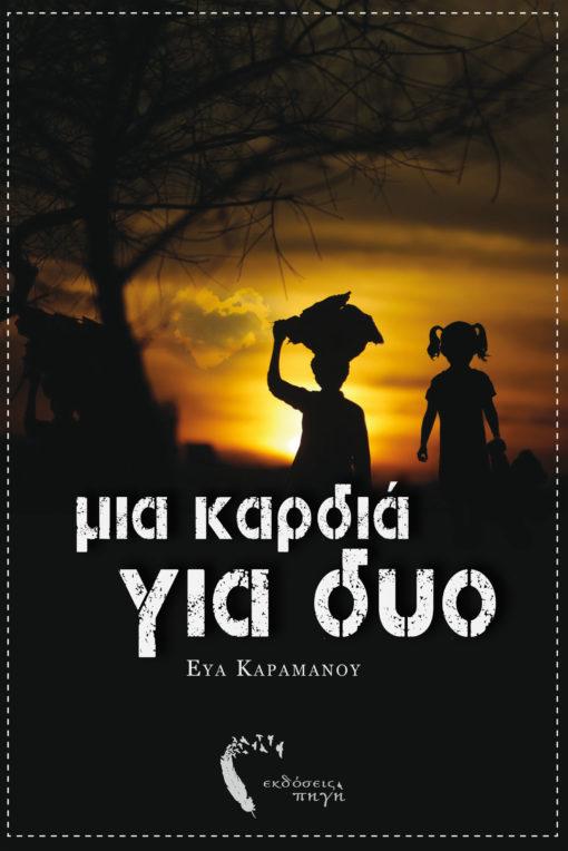 Μια Καρδιά για Δύο, Εύα Καραμάνου, Εκδόσεις Πηγή - www.pigi.gr