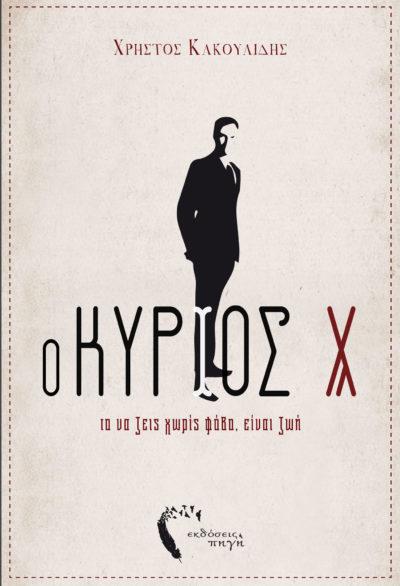 Ο Κύριος Χ, Χρήστος Κακουλίδης, Εκδόσεις Πηγή - www.pigi.gr