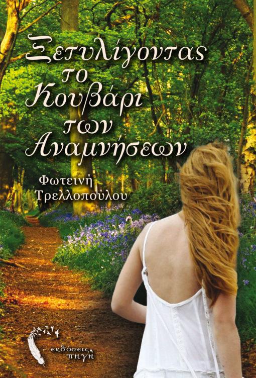 Ξετυλίγοντας το Κουβάρι των Αναμνήσεων, Φωτεινή Τρελλοπούλου, Εκδόσεις Πηγή - www.pigi.gr