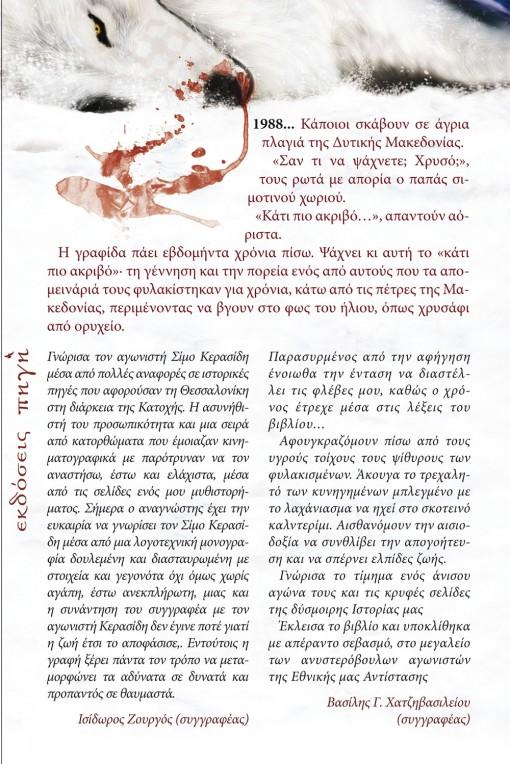 Στο Ρύγχος του Λύκου, Σίμος Κερασίδης, Εκδόσεις Πηγή, www.pigi.gr