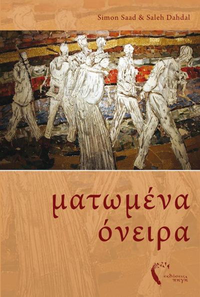 Ματωμένα Όνειρα, Simon Saad & Saleh Dahdal, Εκδόσεις Πηγή - www.pigi.gr