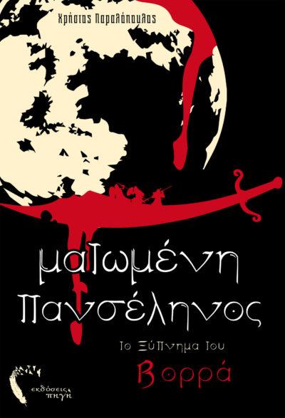 Ματωμένη Πανσέληνος, Το Ξύπνημα του Βορρά, Χρήστος Παραλόπουλος, Εκδόσεις Πηγή - www.pigi.gr