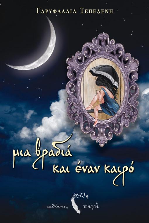 Μια βραδιά και έναν καιρό, Γαρυφαλλιά Τεπελένη, Εκδόσεις Πηγή - www.pigi.gr