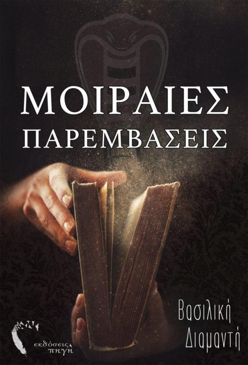 Μοιραίες Παρεμβάσεις, Βασιλική Διαμαντή, Εκδόσεις Πηγή - www.pigi.gr