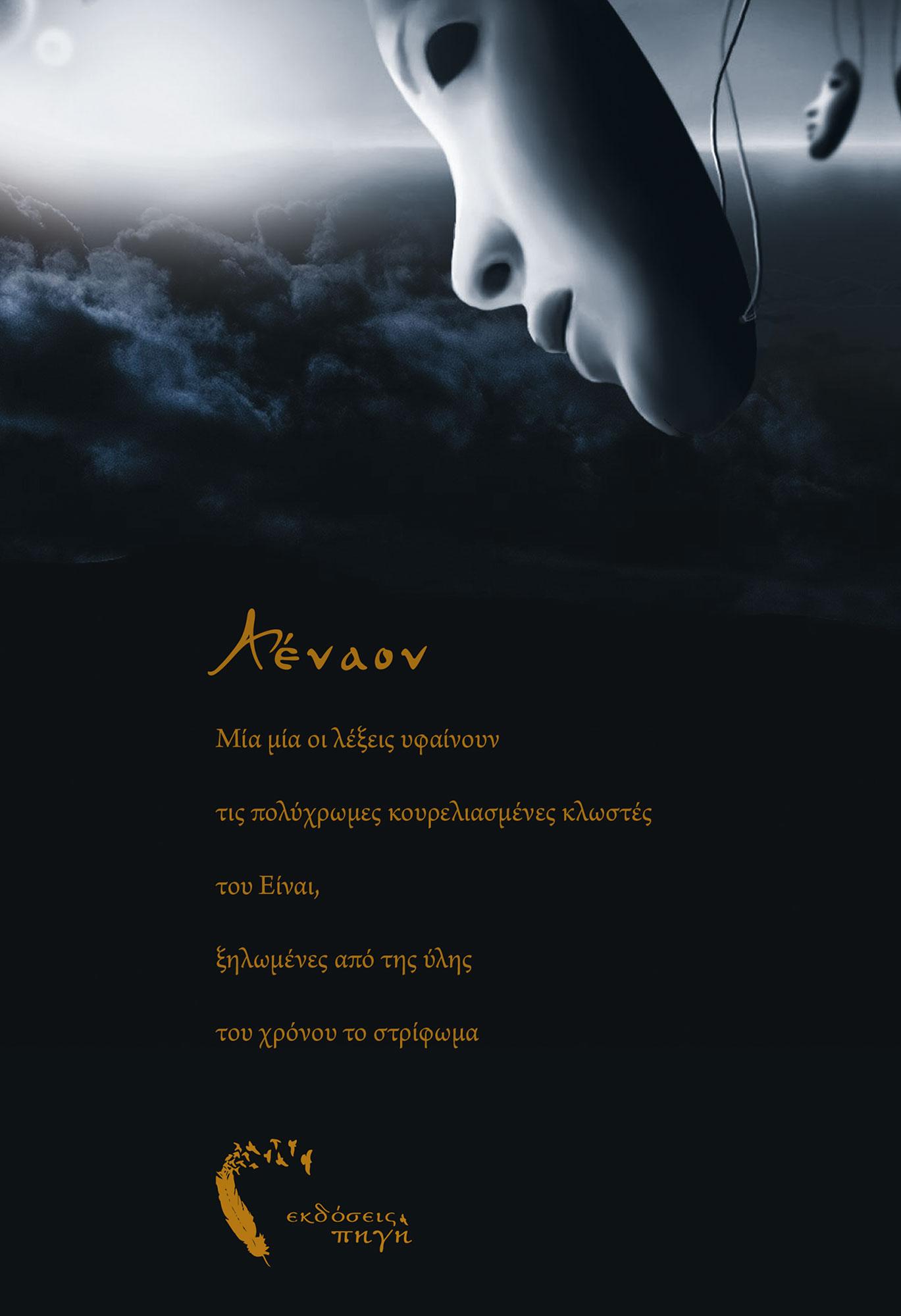 Μύχιες Παύσεις, Τριαντάφυλλος Σερμέτης, Εκδόσεις Πηγή - www.pigi.gr