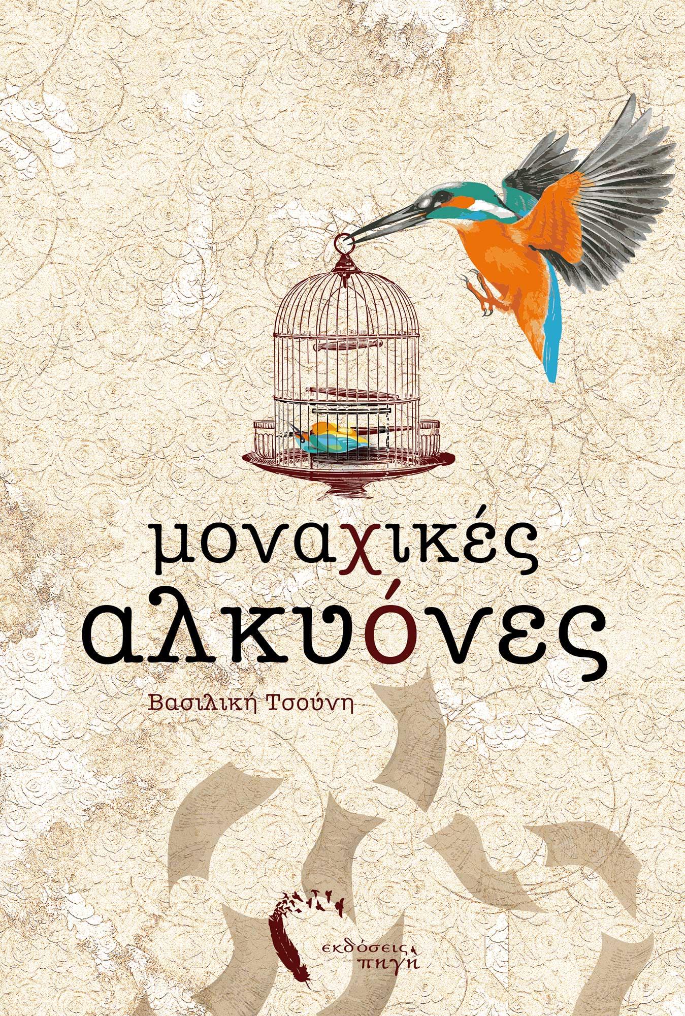 Μοναχικές Αλκυόνες, Βασιλική Τσούνη, Εκδόσεις Πηγή - www.pigi.gr