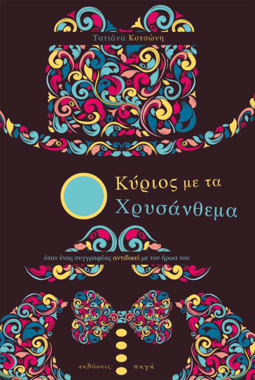 Ο Κύριος με τα Χρυσάνθεμα, Τατιάνα Κοτσώνη, Εκδόσεις Πηγή - www.pigi.gr