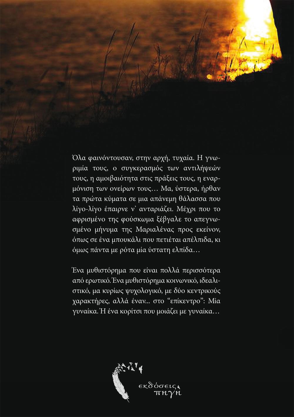 Όλα Θα Πάνε Καλά, Νάσος Κουργιόζος, Εκδόσεις Πηγή - www.pigi.gr