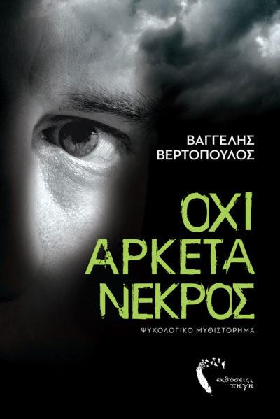Όχι αρκετά νεκρός, Βαγγέλης Βερτόπουλος, Εκδόσεις Πηγή - www.pigi.gr
