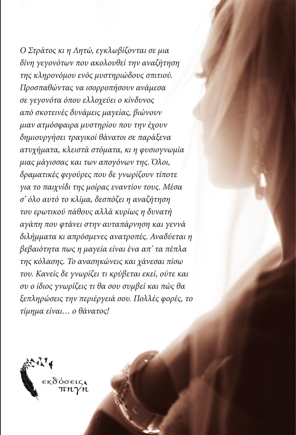 Τα Πέπλα της Κόλασης, Ελένη Βεζύρογλου, Εκδόσεις Πηγή - www.pigi.gr