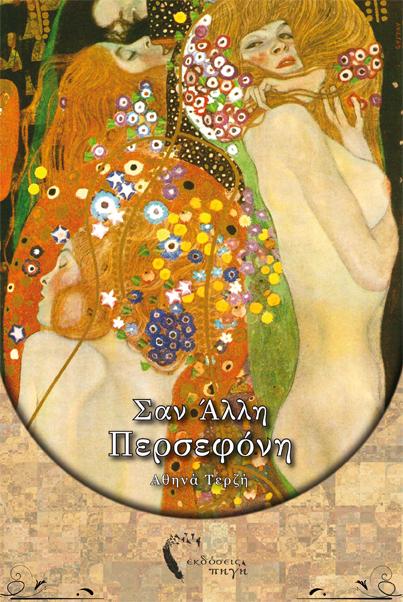 Σαν άλλη Περσεφόνη, Αθηνά Τερζή, Εκδόσεις Πηγή - www.pigi.gr
