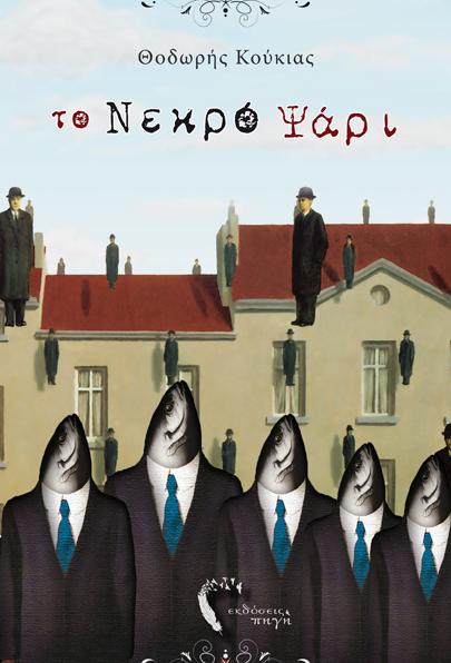 Το Νεκρό Ψάρι, Θοδωρής Κούκιας, Εκδόσεις Πηγή - www.pigi.gr