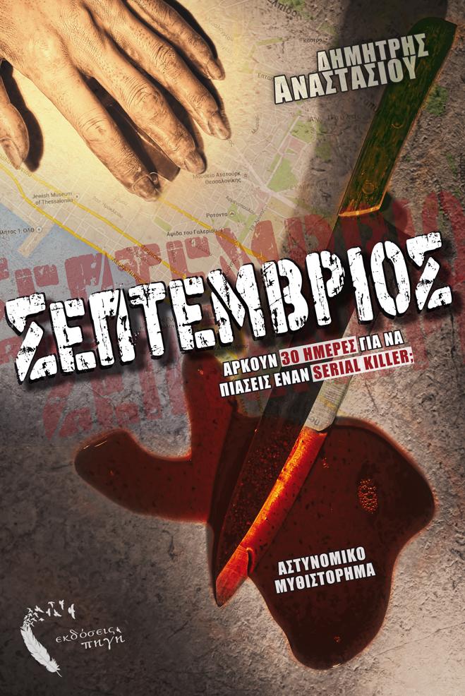 Σεπτέμβριος, Δημήτρης Αναστασίου, Εκδόσεις Πηγή - www.pigi.gr