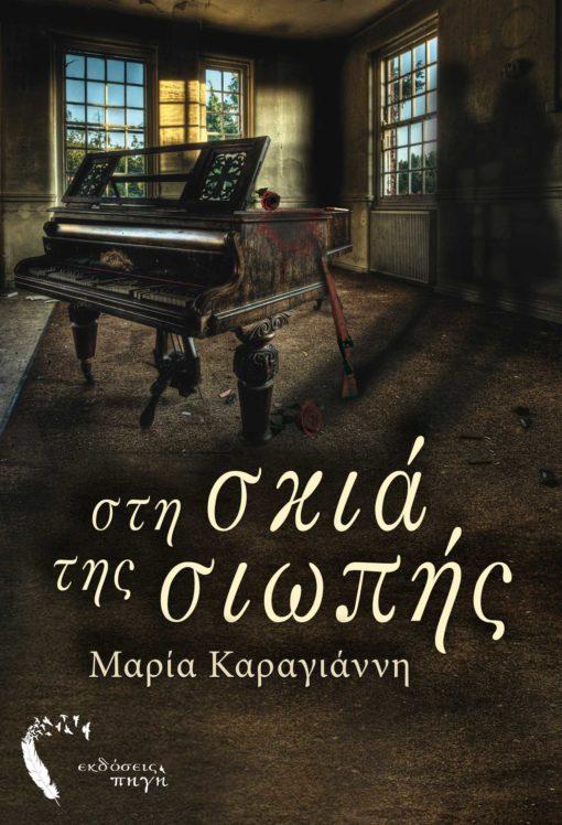 Στη Σκιά της Σιωπής, Μαρία Καραγιάννη, Εκδόσεις Πηγή - www.pigi.gr