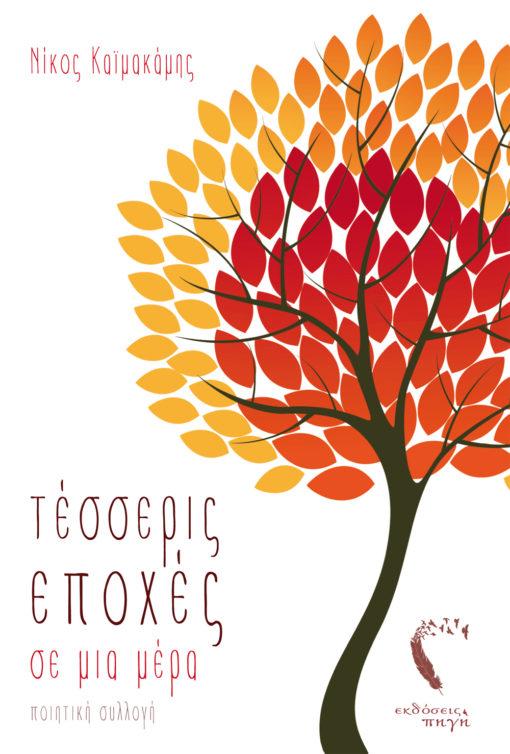 Τέσσερις Εποχές, Νίκος Καϊμακάμης, Εκδόσεις Πηγή - www.pigi.gr