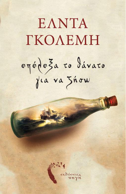 Επέλεξα το θάνατο για να ζήσω, Έλντα Γκολέμη, Εκδόσεις Πηγή - www.pigi.gr