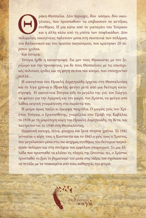 Θ… Θράκη – Θεσσαλία – Θεσσαλονίκη, Χρίστος Τσόγκας, Εκδόσεις Πηγή - www.pigi.gr