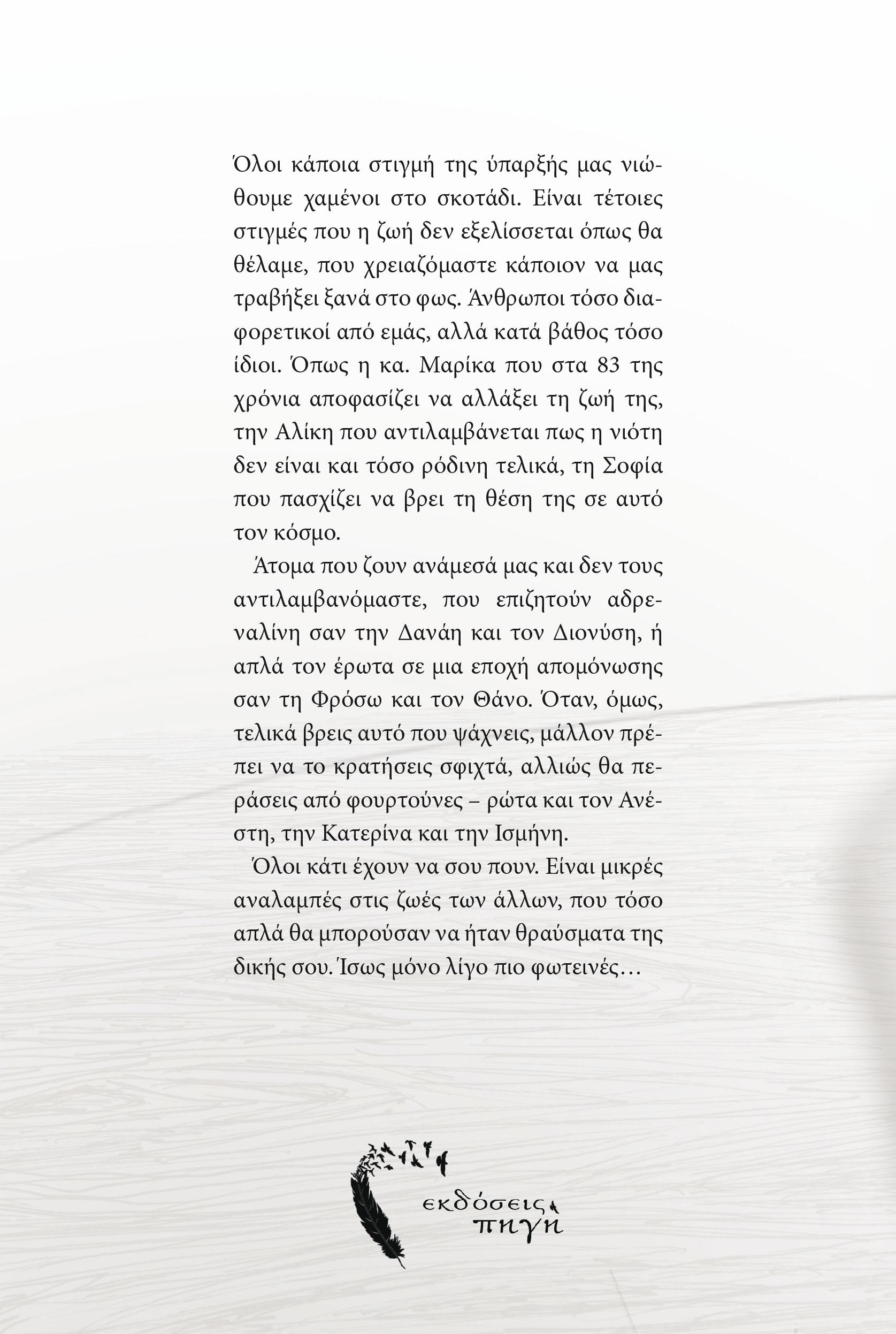 Το Χαμένο Φως, Μαρία-Χριστίνα Δουλάμη, Εκδόσεις Πηγή - www.pigi.gr