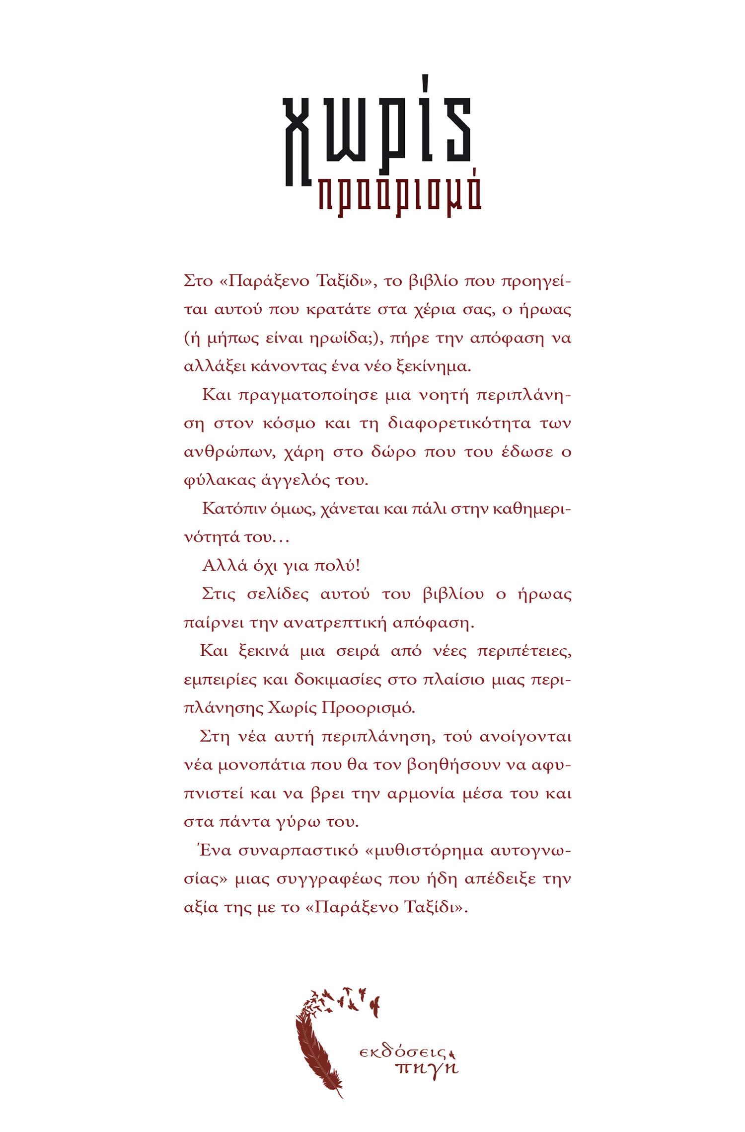 Χωρίς Προορισμό, Αλίκη Valores, Εκδόσεις Πηγή - www.pigi.gr