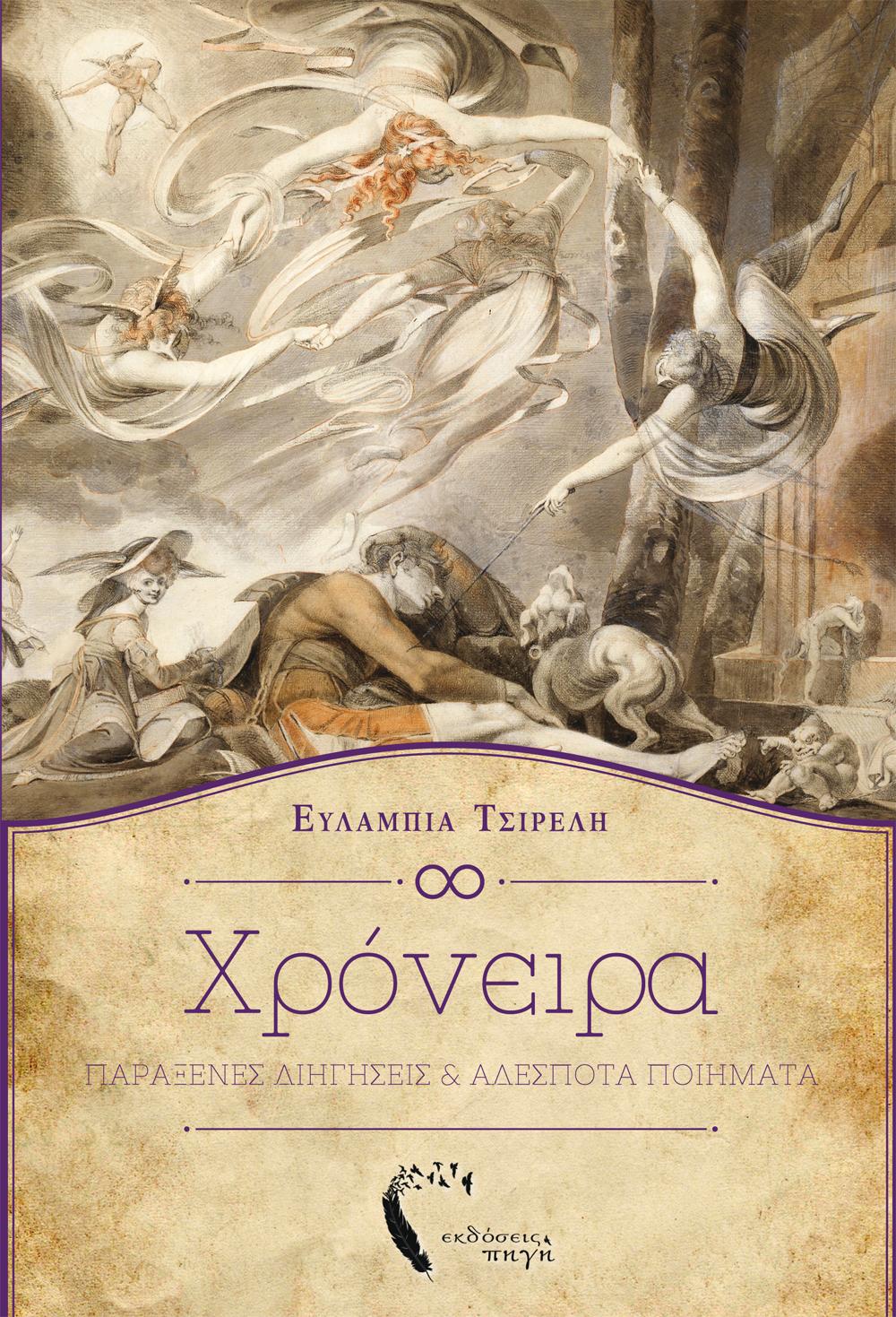 Χρόνειρα, Ευλαμπία Τσιρέλη, Εκδόσεις Πηγή - www.pigi.gr