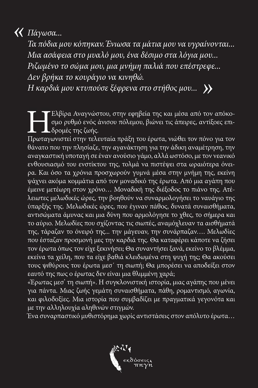 Έρωτας μεσ' τη Σιωπή, Τάνια Χαροκόπου, Εκδόσεις iWrite.gr (www.iWrite.gr)