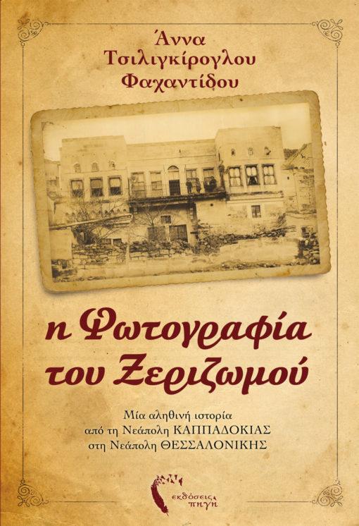 Η Φωτογραφία του Ξεριζωμού, Άννα Τσιλιγκίρογλου - Φαχαντίδου, Εκδόσεις Πηγή (www.pigi.gr)