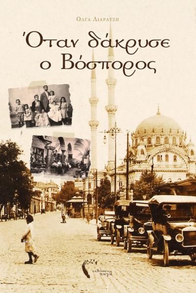 Όταν δάκρυσε ο Βόσπορος, Όλγα Λιάρατζη, Εκδόσεις Πηγή (www.pigi.gr)