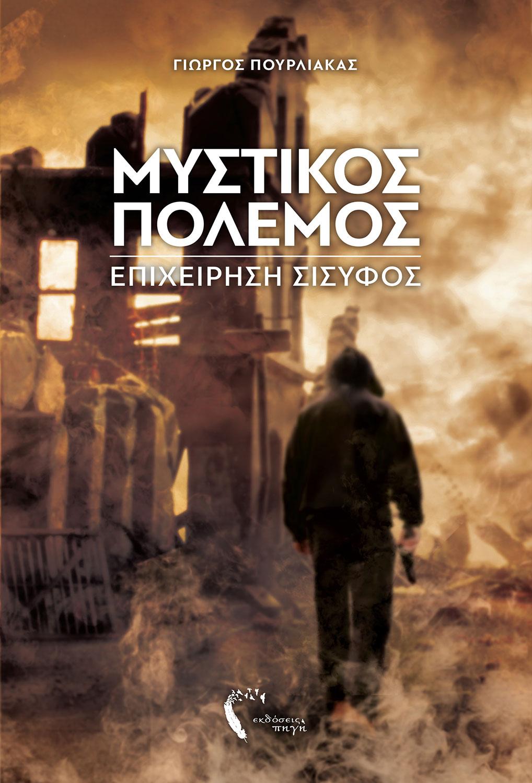 Μυστικός Πόλεμος, Γιώργος Πουρλιάκας, Εκδόσεις Πηγή - www.pigi.gr