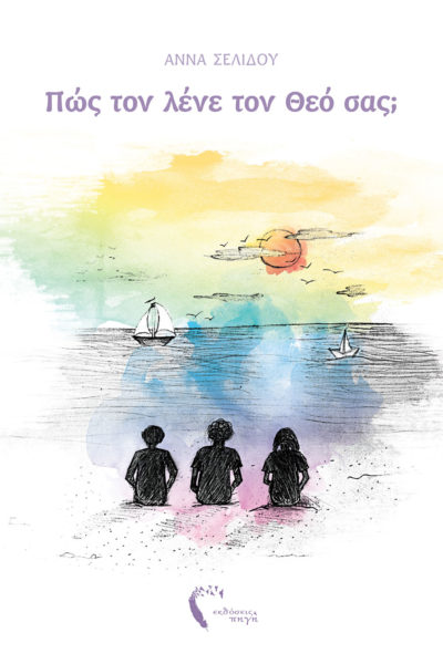 Πώς τον λένε τον Θεό σας;, Άννα Σελίδου, Εκδόσεις Πηγή - www.pigi.gr